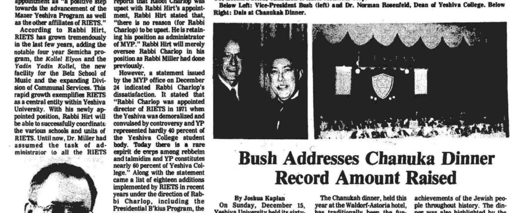 From the Commie Archives: George H.W. Bush at Chanukah Dinner